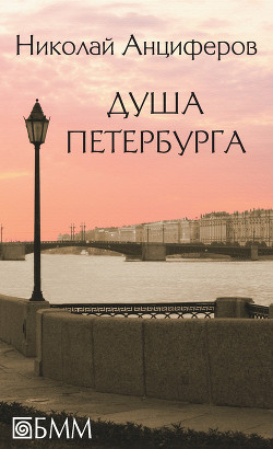 book in search of the true west culture economics and problems of russian development
