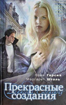 Серия сумерки в 117 книгах (2009-2015) fb2 » softlabirint. Ru.
