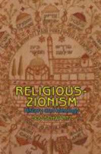 an introduction to the religion of zionism and zionists Religious zionist female settlers and participation the lands acquired illegally by the religious zionists of that one can be a jew by religion or.