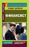 Финансист / The Financier